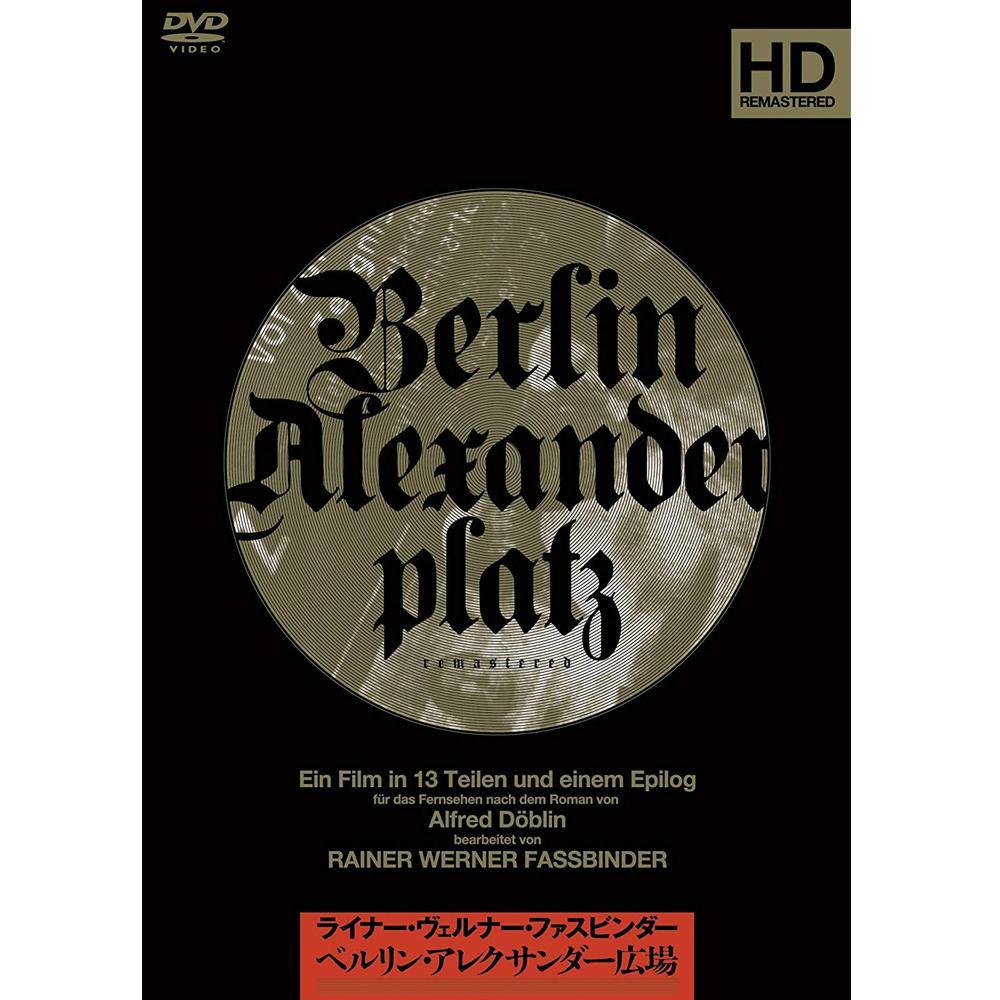 DVD ベルリン・アレクサンダー広場 DVD-BOX IVCF-5766