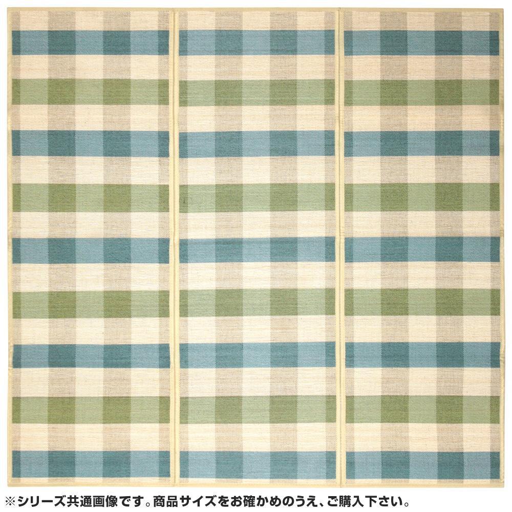竹コンパクトラグ ミックスチェック 約180×240cm グリーン 240605916 [ラッピング不可][代引不可][同梱不可]