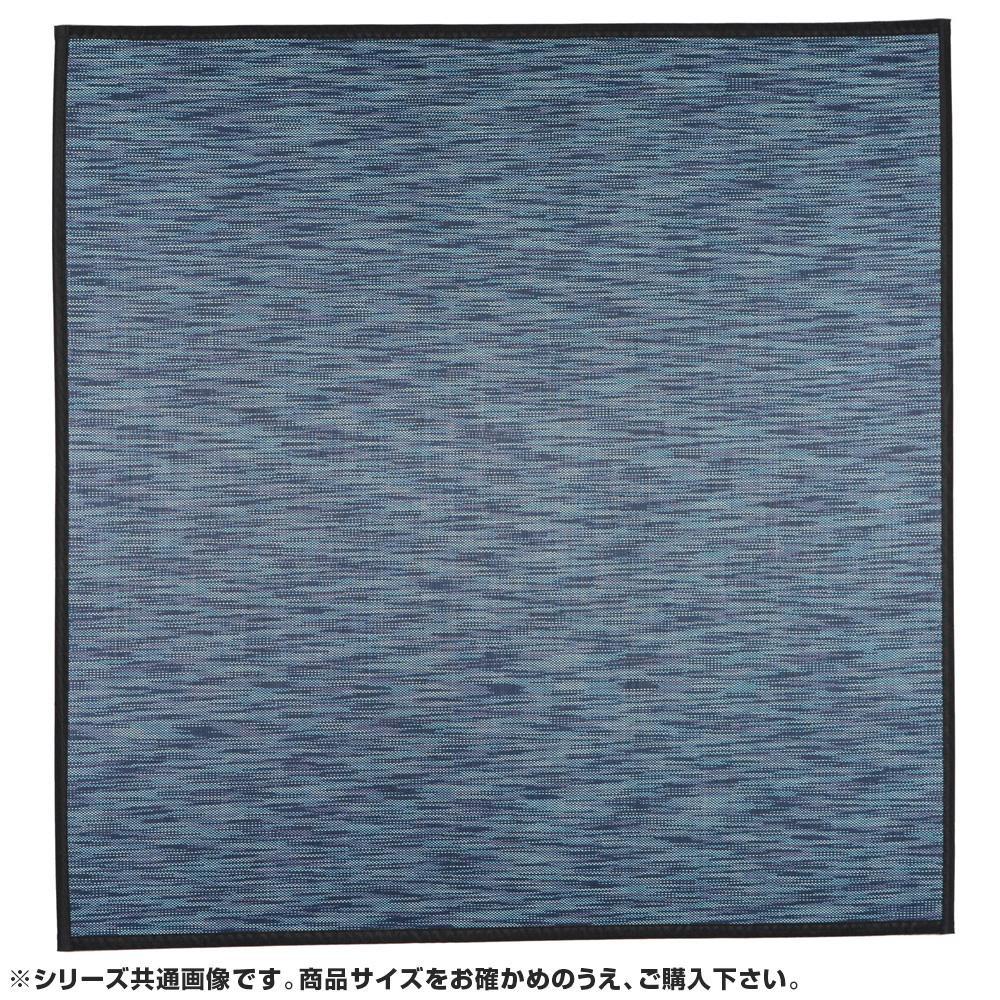 竹ラグ 絣(かすり) 約180×240cm ネイビー 240606122 [ラッピング不可][代引不可][同梱不可]