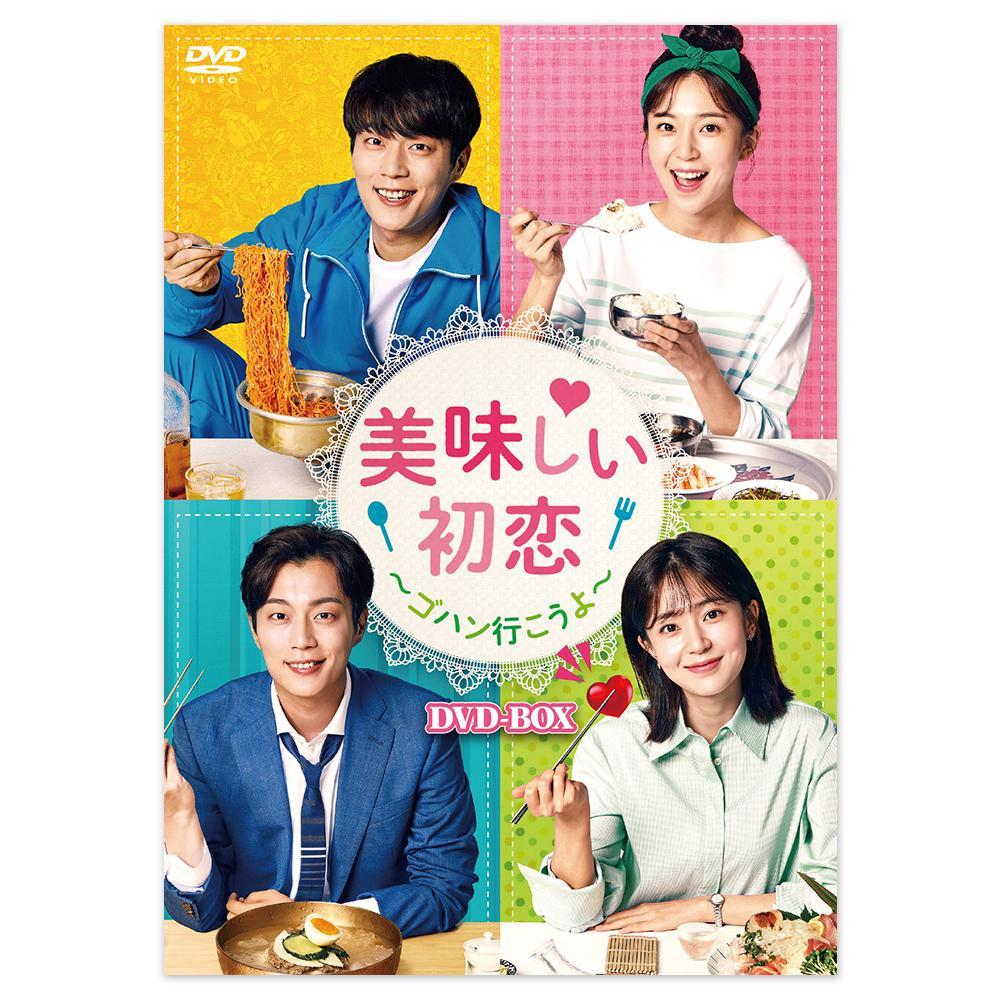 美味しい初恋 ~ゴハン行こうよ~ DVD-BOX KEDV-0679