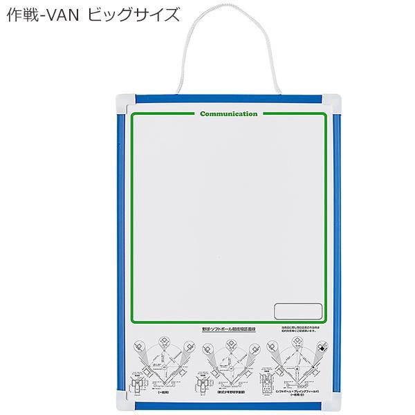 作戦-VAN ビッグサイズ BX86-81