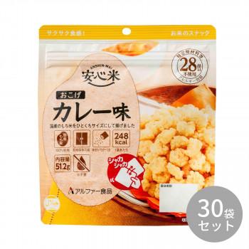 11421618 アルファー食品 安心米おこげ カレー味 51.2g ×30袋 [ラッピング不可][代引不可][同梱不可]
