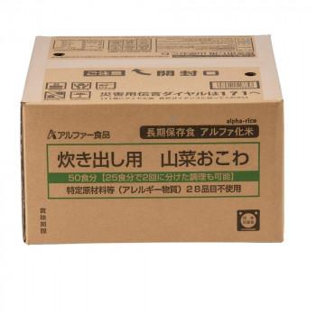 11408566 アルファー食品 炊き出し用 アルファ化米 大量調理 50食分 山菜おこわ [ラッピング不可][代引不可][同梱不可]