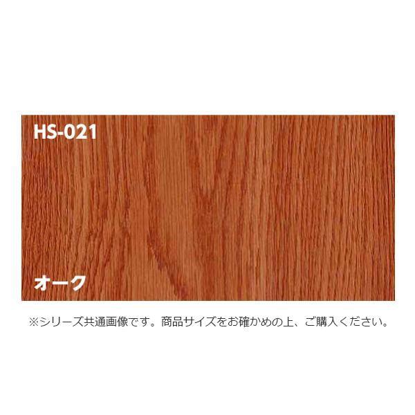 装飾用粘着シート ホームシート 92cm×30m オーク HS-021 [ラッピング不可][代引不可][同梱不可]