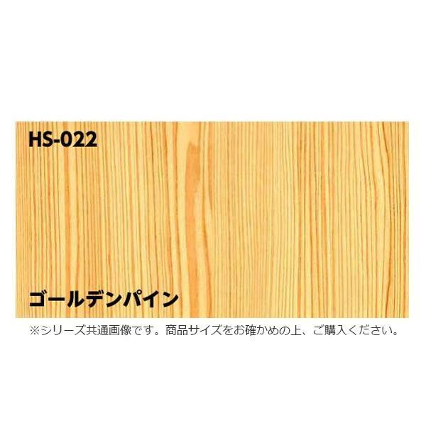 装飾用粘着シート ホームシート 92cm×30m ゴールデンパイン HS-022 [ラッピング不可][代引不可][同梱不可]
