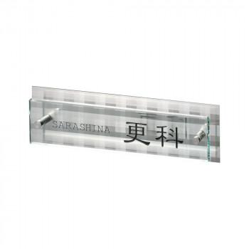 ステンレス表札 シャイン+ガラス GP-98 [ラッピング不可][代引不可][同梱不可]