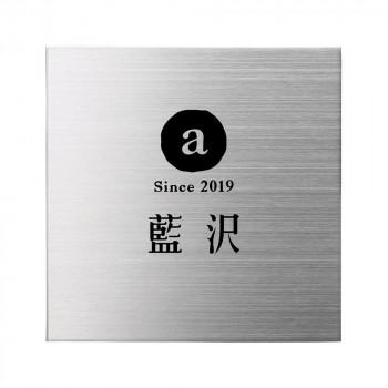 ステンレス表札 ファイン ドライエッチング 1.5mm厚 MB-6 [ラッピング不可][代引不可][同梱不可]