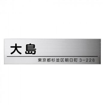 ステンレス表札 ファイン ウェットエッチング 3mm厚 MS-35 [ラッピング不可][代引不可][同梱不可]