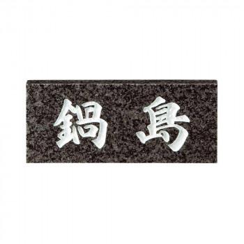 天然石材表札 スタンダードタイプ SN-24 関東サイズ(198×84mm) [ラッピング不可][代引不可][同梱不可]