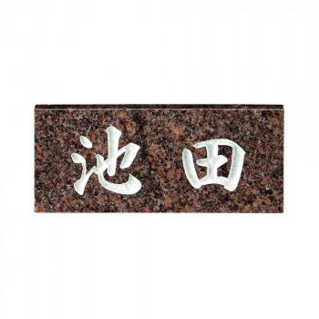 天然石材表札 スタンダードタイプ SN-27 関東サイズ(198×84mm) [ラッピング不可][代引不可][同梱不可]