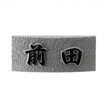 天然石材表札 Rベース RB-41 [ラッピング不可][代引不可][同梱不可]
