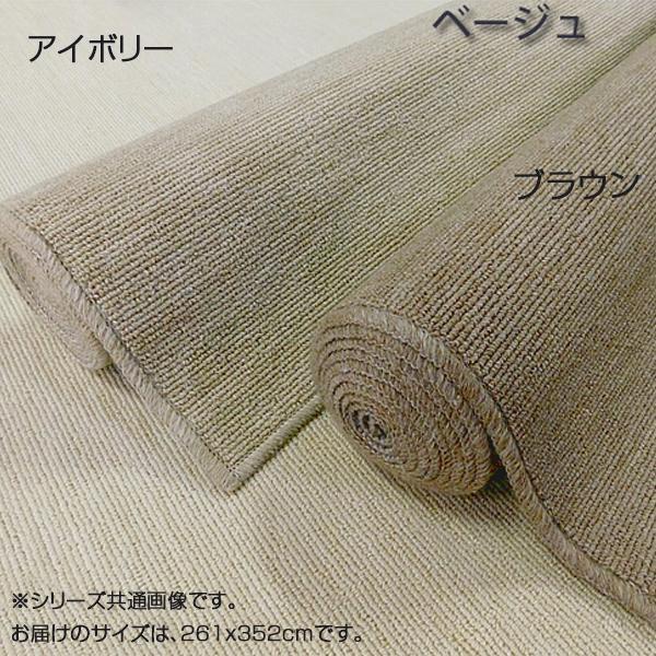 日本製 抗菌防ダニ丸巻カーペット ニューフォレスト 6畳(261×352cm) ベージュ [ラッピング不可][代引不可][同梱不可]