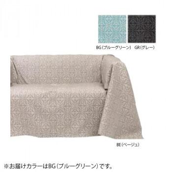 川島織物セルコン selegrance(セレグランス) バスティーユ マルチカバー 200×295cm HV1407S BG ブルーグリーン
