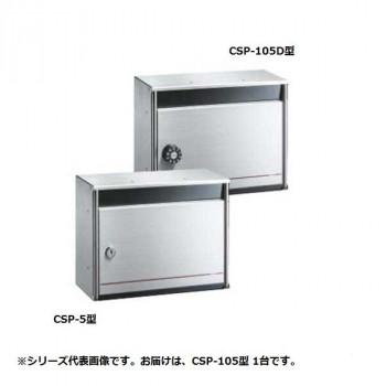 ダイケン ポスト 集合郵便受 静音ダイヤル錠タイプ CSP-105D [ラッピング不可][代引不可][同梱不可]