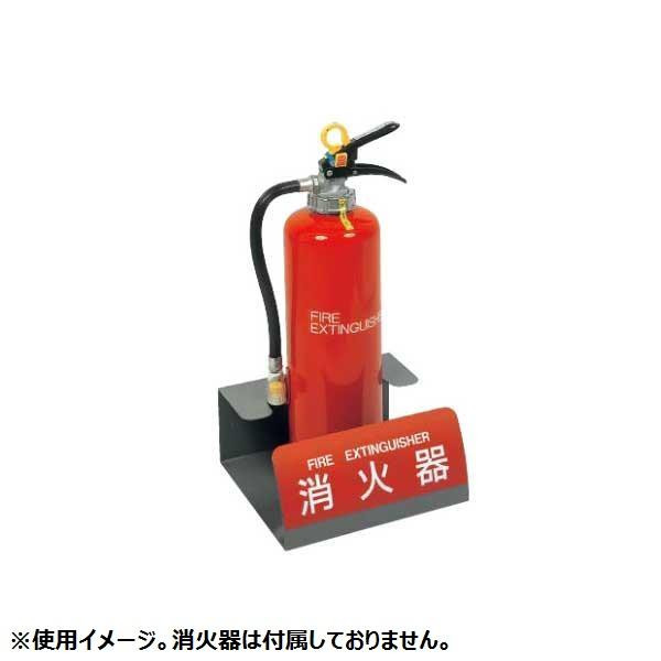 ダイケン 消火器ボックス 据置型 スチール製 FFL1 [ラッピング不可][代引不可][同梱不可]