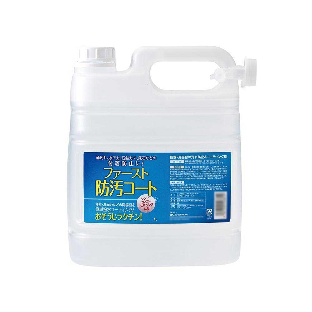 油汚れ・水アカ・石鹸カス・尿石などの付着防止に ファースト防汚コート 4L 23020075