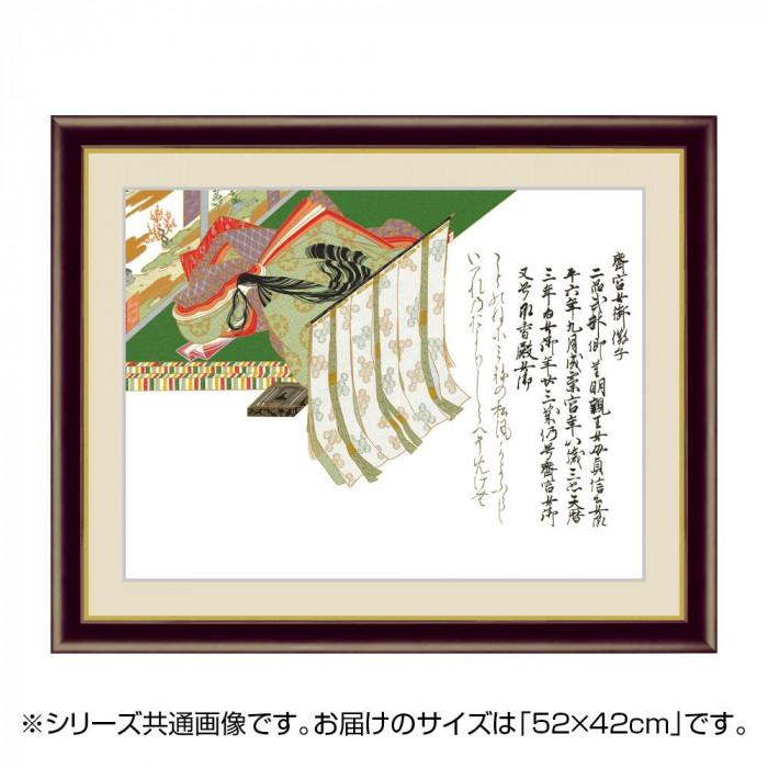 アート額絵 佐竹本三十六歌仙 「斎宮女御」 G4-BC021 52×42cm