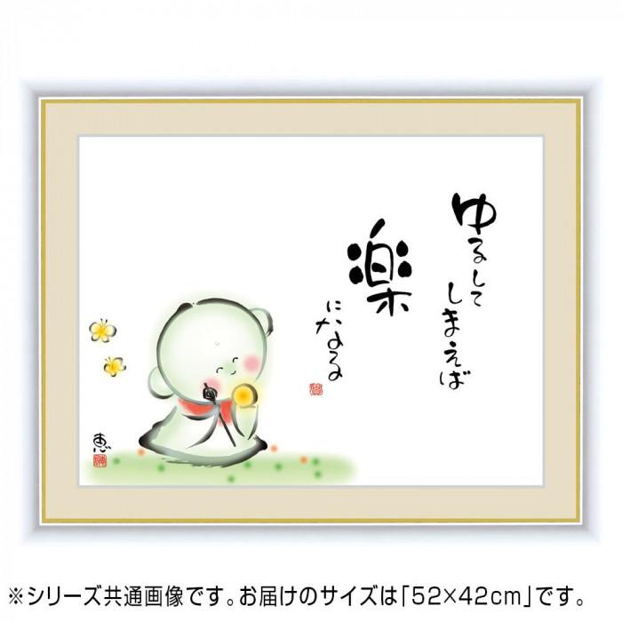 アート額絵 佐藤恵風 「ゆるしてしまえば楽になる」 G4-AJ050 52×42cm
