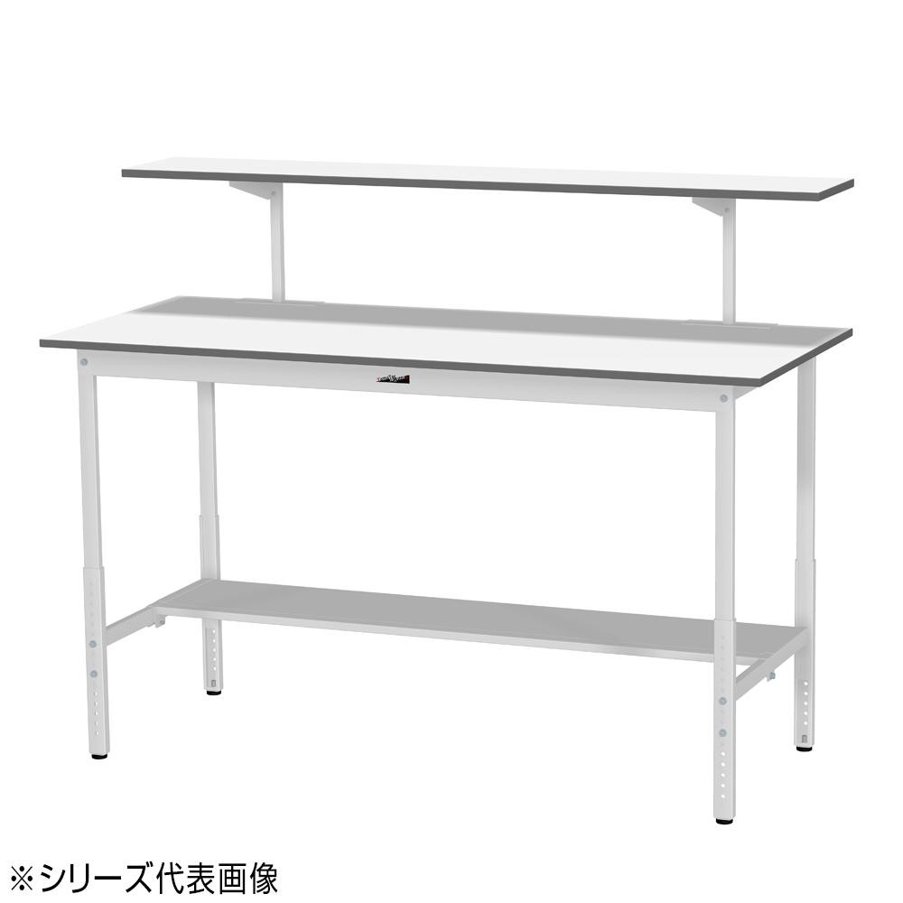 YamaTec SUPAH-1575T-WW+UK-1500-W ワークテーブル 150シリーズ 高さ調整(H900~1200mm)(半面棚板付き)+150シリーズ用架台 [ラッピング不可][代引不可][同梱不可]