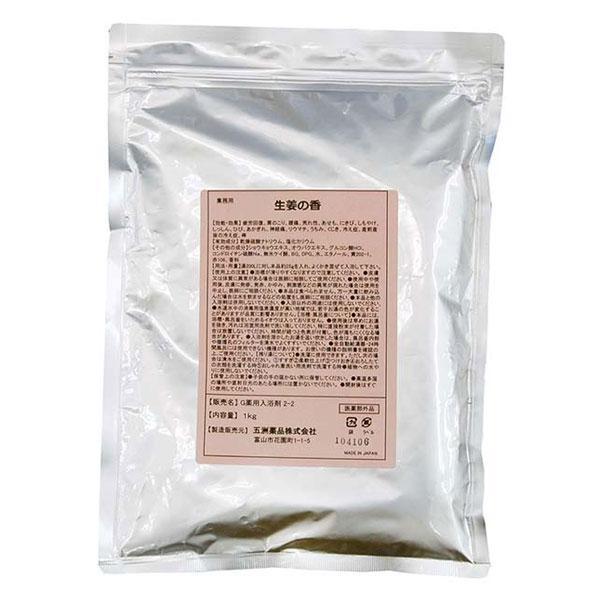 五洲薬品 薬用入浴剤(医薬部外品) 業務用 生姜の湯 1kg×10袋 GTA-SG [ラッピング不可][代引不可][同梱不可]