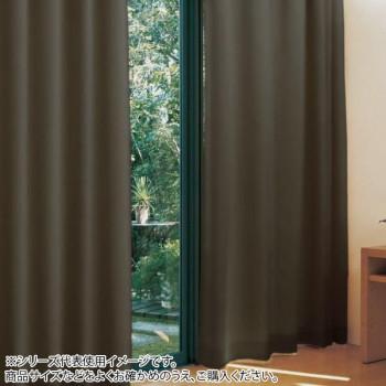 防炎遮光1級カーテン ダークブラウン 約幅100×丈200cm 2枚組 [ラッピング不可][代引不可][同梱不可]