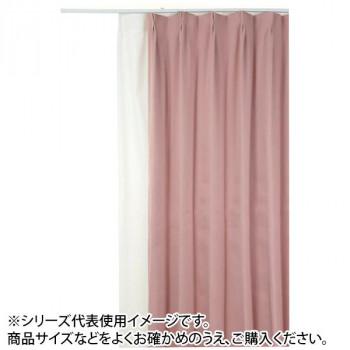 防炎遮光1級カーテン ピンク 約幅150×丈135cm 2枚組 [ラッピング不可][代引不可][同梱不可]