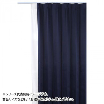 防炎遮光1級カーテン ネイビー 約幅200×丈230cm 1枚 [ラッピング不可][代引不可][同梱不可]