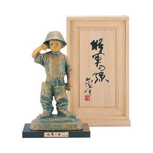 高岡銅器 銅製置物 北村西望作 塗板付 将軍の孫 22-04