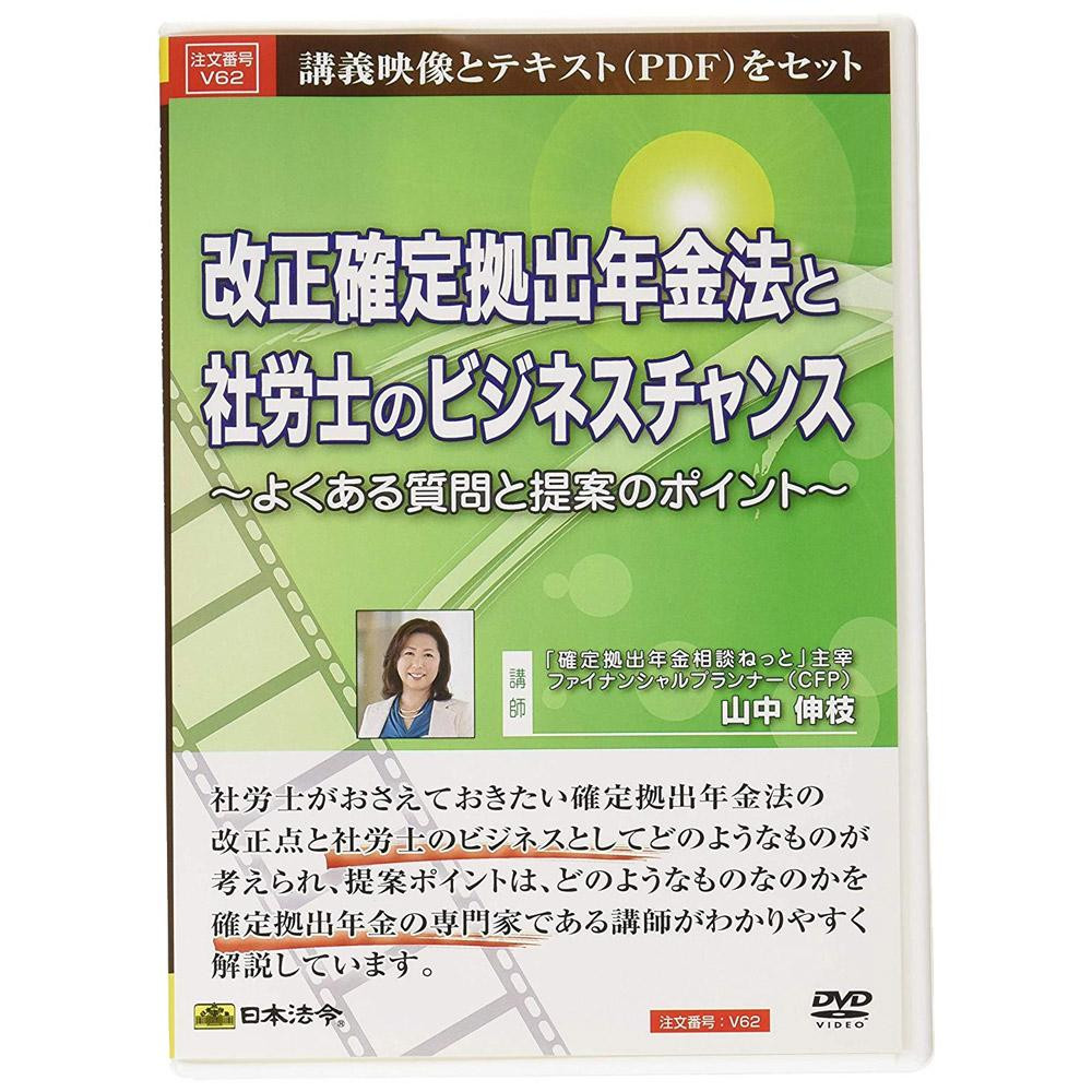 DVD 改正確定拠出年金法と社労士のビジネスチャンス V62