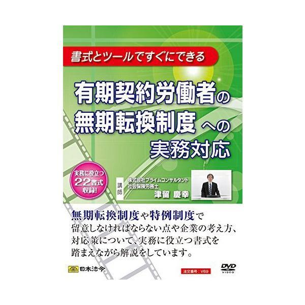 DVD 有期契約労働者の無期転換制度への実務対応 V69