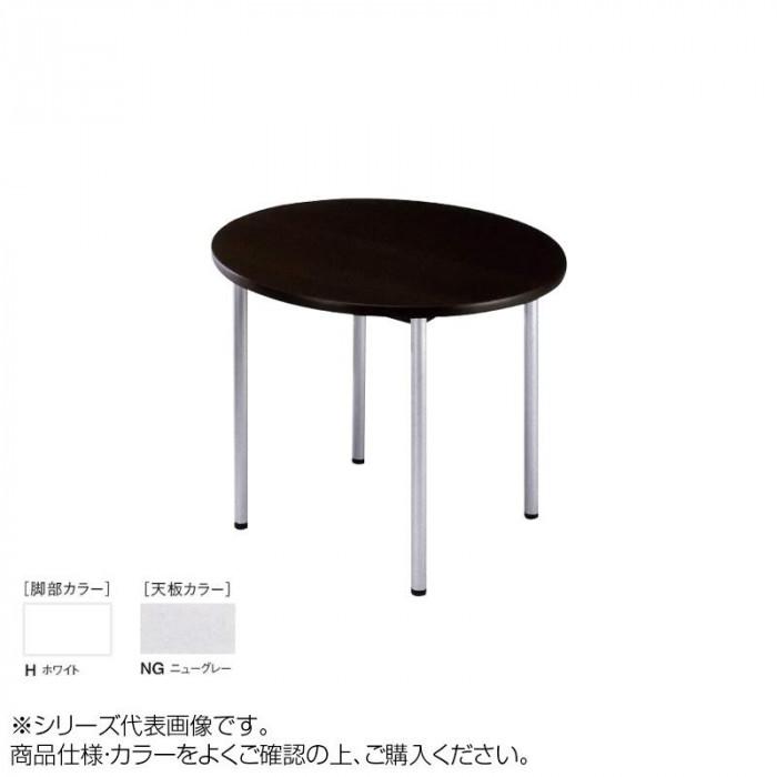 ニシキ工業 ATB MEETING TABLE テーブル 脚部/ホワイト・天板/ニューグレー・ATB-H1000R-NG [ラッピング不可][代引不可][同梱不可]