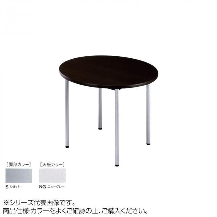 ニシキ工業 ATB MEETING TABLE テーブル 脚部/シルバー・天板/ニューグレー・ATB-S1000RC-NG [ラッピング不可][代引不可][同梱不可]