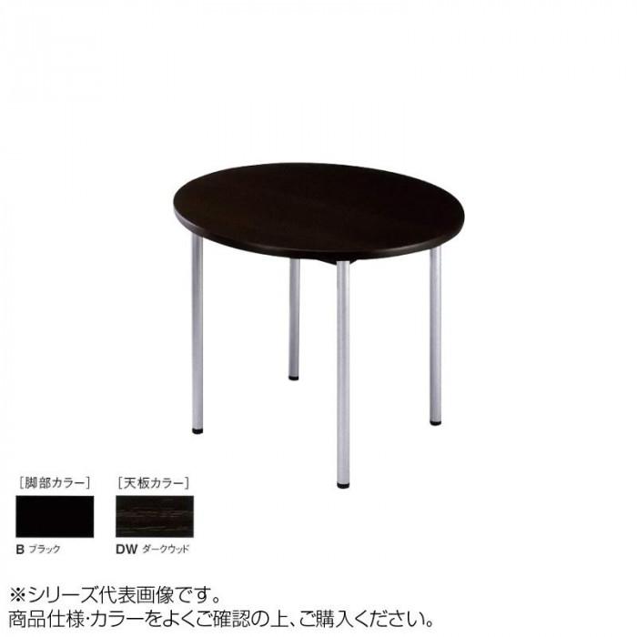 ニシキ工業 ATB MEETING TABLE テーブル 脚部/ブラック・天板/ダークウッド・ATB-B1000RC-DW [ラッピング不可][代引不可][同梱不可]