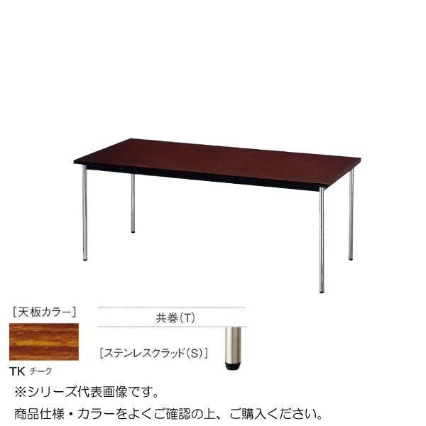 ニシキ工業 AK MEETING TABLE テーブル 天板/チーク・AK-1275TS-TK [ラッピング不可][代引不可][同梱不可]