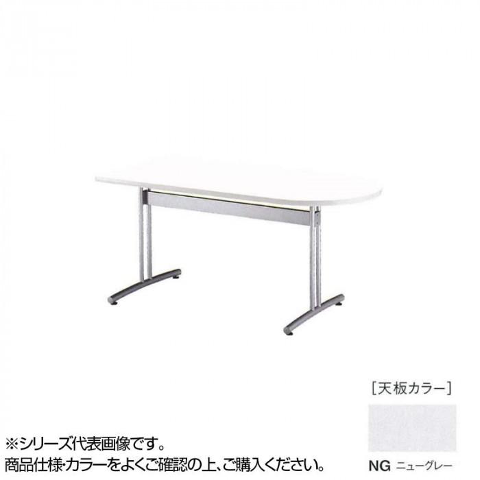 ニシキ工業 CRT MEETING TABLE テーブル 天板/ニューグレー・CRT-1890R-NG [ラッピング不可][代引不可][同梱不可]