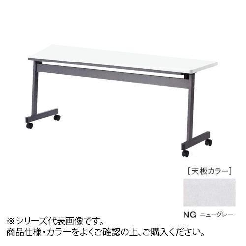 ニシキ工業 LHA STACK TABLE テーブル 天板/ニューグレー・LHA-1245-NG [ラッピング不可][代引不可][同梱不可]
