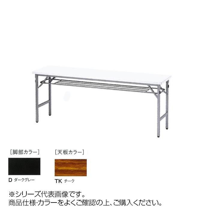 ニシキ工業 SAT FOLDING TABLE テーブル 脚部/ダークグレー・天板/チーク・SAT-D1560S-TK [ラッピング不可][代引不可][同梱不可]