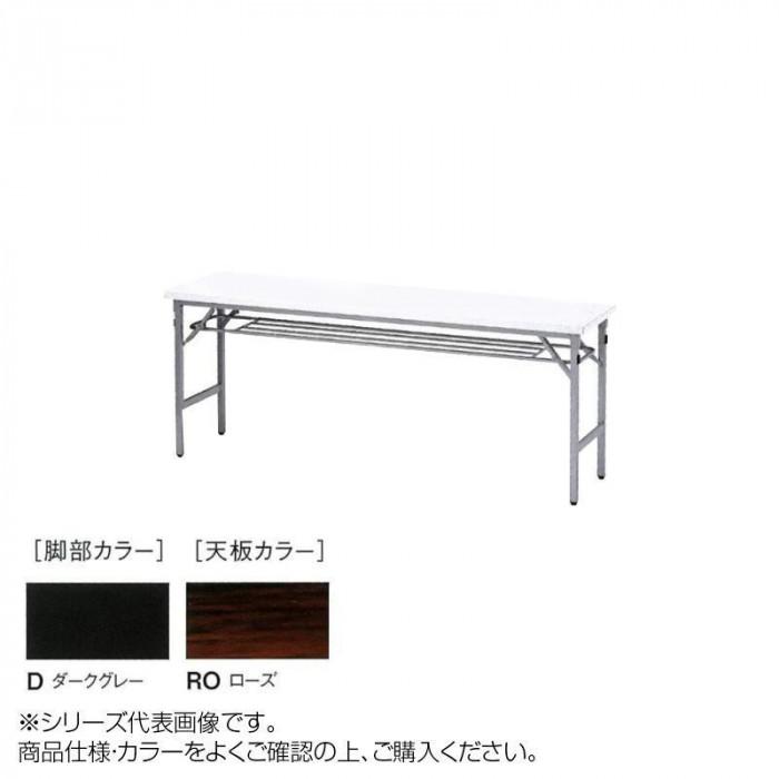 ニシキ工業 SAT FOLDING TABLE テーブル 脚部/ダークグレー・天板/ローズ・SAT-D1545T-RO [ラッピング不可][代引不可][同梱不可]