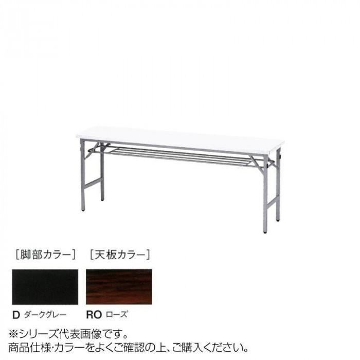 ニシキ工業 SAT FOLDING TABLE テーブル 脚部/ダークグレー・天板/ローズ・SAT-D1860T-RO [ラッピング不可][代引不可][同梱不可]
