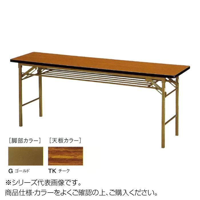 ニシキ工業 KT FOLDING TABLE テーブル 脚部/ゴールド・天板/チーク・KT-G1245T-TK [ラッピング不可][代引不可][同梱不可]