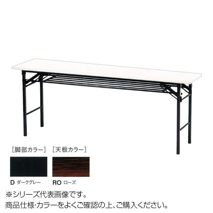 ニシキ工業 KT FOLDING TABLE テーブル 脚部/ダークグレー・天板/ローズ・KT-D1545T-RO [ラッピング不可][代引不可][同梱不可]