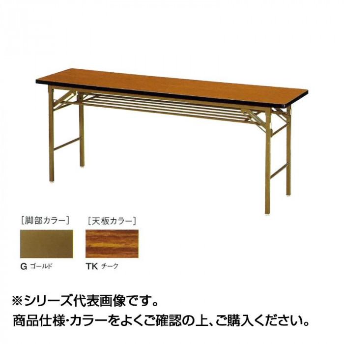 ニシキ工業 KT FOLDING TABLE テーブル 脚部/ゴールド・天板/チーク・KT-G1560T-TK [ラッピング不可][代引不可][同梱不可]