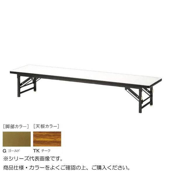 ニシキ工業 ZT FOLDING TABLE テーブル 脚部/ゴールド・天板/チーク・ZT-G1845S-TK [ラッピング不可][代引不可][同梱不可]