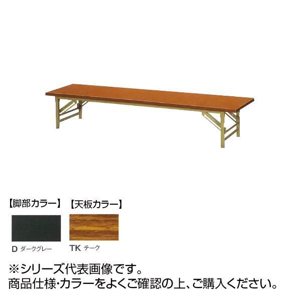 ニシキ工業 ZT FOLDING TABLE テーブル 脚部/ダークグレー・天板/チーク・ZT-D1845T-TK [ラッピング不可][代引不可][同梱不可]