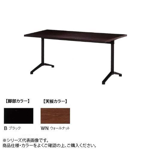 ニシキ工業 HD AMENITY REFRESH テーブル 脚部/ブラック・天板/ウォールナット・HD-B1875K-WN [ラッピング不可][代引不可][同梱不可]