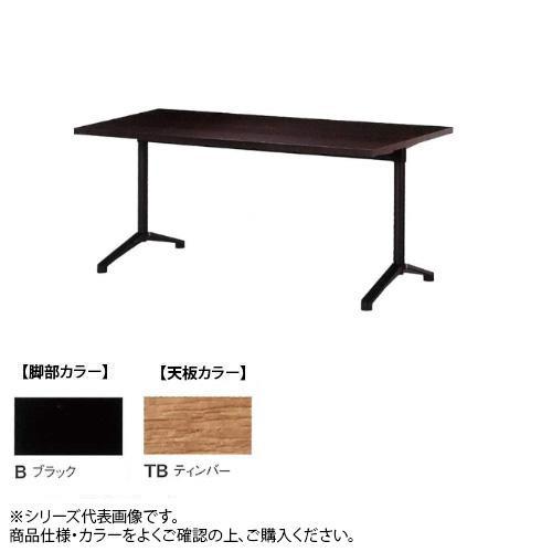 ニシキ工業 HD AMENITY REFRESH テーブル 脚部/ブラック・天板/ティンバー・HD-B1875K-TB [ラッピング不可][代引不可][同梱不可]