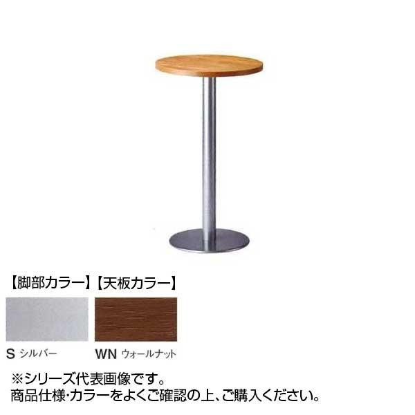 ニシキ工業 RNM AMENITY REFRESH テーブル 脚部/シルバー・天板/ウォールナット・RNM-S600RH-WN [ラッピング不可][代引不可][同梱不可]
