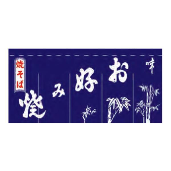 関西風のれん お好み焼 焼そば 004004008 80×140cm(4巾) K18-1-4-A 紺