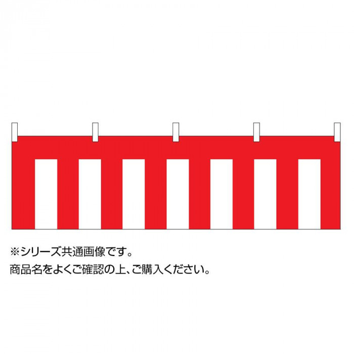 紅白幕 テトロンポンジ製 01400104B 高さ180cm縫合せ×4間(7.2m) K8-7