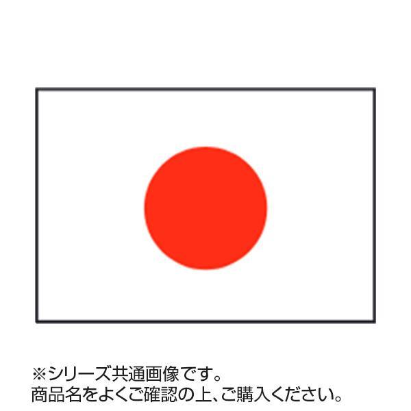 世界の国旗 万国旗 日本 70×105cm